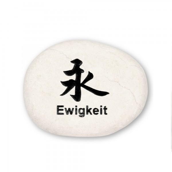 Flusskieselstein 'Ewigkeit', weiß, T 7 cm, B 8 cm